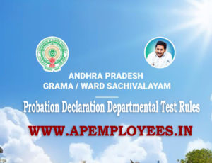 AP Sachivalayam Probation Declaration Departmental Test Rules APPSC Departmental test papers forVS/WS Probation Declaration Departmental Test Rules Sachivalayam Employees Declaration of Probation for Village and Ward Secretariat functionaries AP Sachivalayam Department Wise Departmental Test Papers
